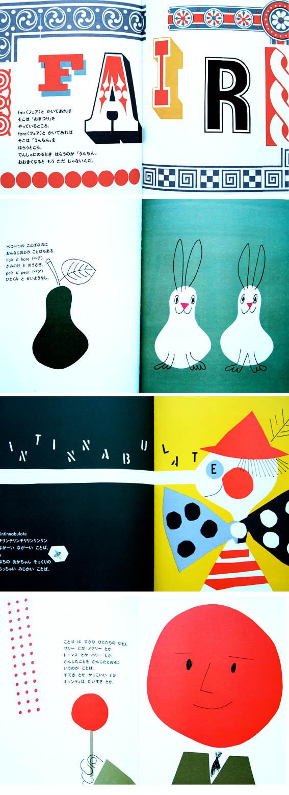 Book kids japan
