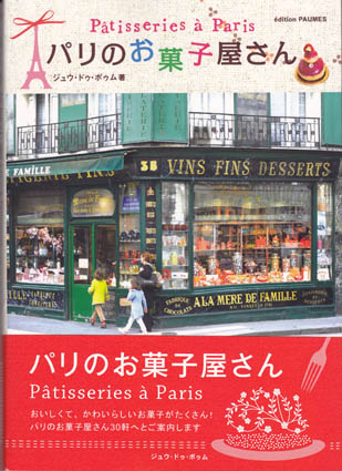 Paume cover book patisserie
