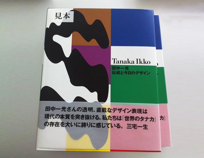 TanakaIkko