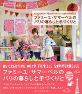 Be Creative with Famille Summerbelle